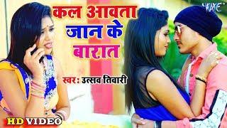 सुपरहिट Song II #Utsav Tiwari II#Video कल आवता जान के बारात I Kal Awata Jan Ke Barat I Bhojpuri Song