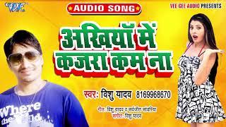#Vishu Yadav का सबसे हिट भोजपुरी गाना #Ankhiya Me Kajra Kam Na 2020 Superhit Song