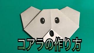 コアラの折り方の紹介です。