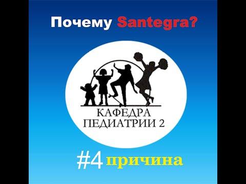 #4 причина - Почему Santegra?