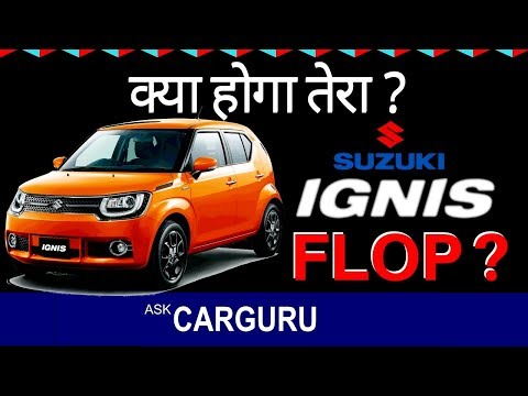 Maruti Suzuki Ignis, दिखती क्यों नहीं? Flop or Hit, Research & Survey by CARGURU, Future of Ignis