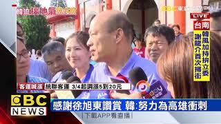 韓國瑜赴護國法會 信眾列隊歡迎喊總統好