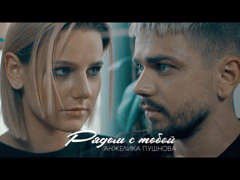 Смотреть клип Анжелика Пушнова - Рядом С Тобой | Mikis Remix