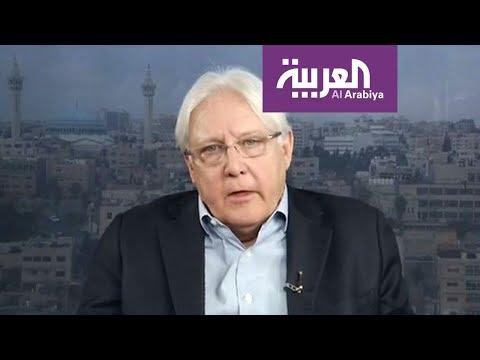 غريفيثس للعربية: نتطلع لإلتزام الأطراف اليمنية بوعودها  - نشر قبل 2 ساعة