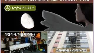 용산 이삿짐센터 서울 …