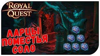 Royal Quest 😈 Открытие ларцов поместья соло