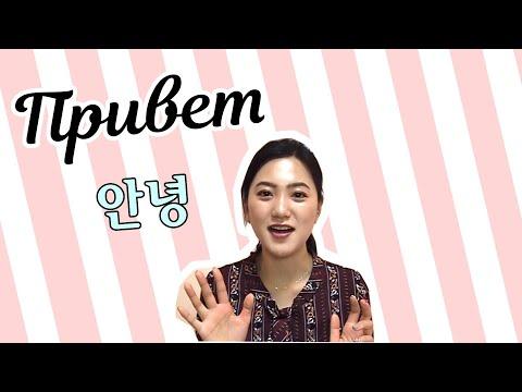 Как по корейски сказать здравствуйте