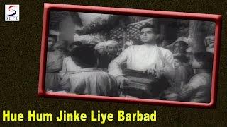 Hue Hum Jinke Liye Barbad - Mohammed Rafi - DEEDAR - Dilip Kumar,Nargis, Ashok Kumar, Nimmi Song