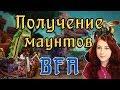 Старт BFA (Battle for Azeroth): гайд по доступным маунтам