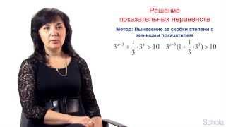 Математика. Решение показательных неравенств
