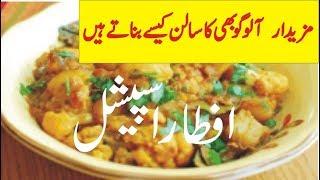Alaloo Gobi Recipe in Urdu  | How to Make easy Aloo Gobhi Masala | kashif tv |