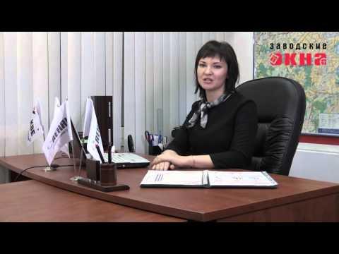 Первый контакт с клиентом менеджера колцентра компании Заводские Окна