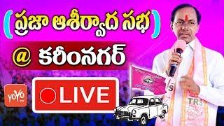 KCR LIVE | TRS Public Meeting In Karimnagar | Telangana Elections 2018 | YOYO TV Channel