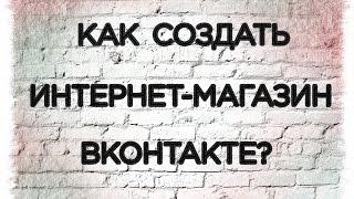Заработок Вконтакте. Как создать интернет-магазин Вконтакте.(Заработок Вконтакте | Как создать интернет-магазин Вконтакте. В этом видео уроке я расскажу как создать..., 2014-03-12T17:32:35.000Z)