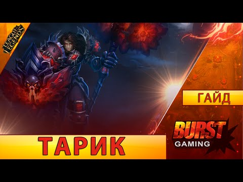 видео: Тарик. Гайд (Сап) - Лига Легенд от burst gaming