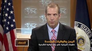 عقوبات أميركية على رموز موالية للشرعية في اليمن