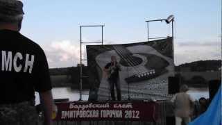 Дмитровская горочка 2012 Сергей Матвиенко