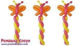 БАБОЧКА ИЗ ШАРОВ НА НОЖКЕ Balloon Butterfly TUTORIAL