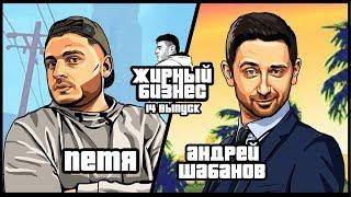 Шабанов. Как открыть отель в Одессе? Жирный Бизнес