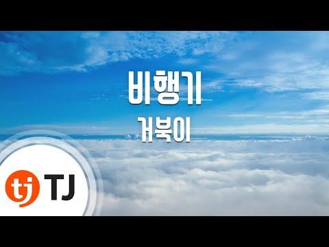 [TJ노래방] 비행기 - 거북이 ( Airplane - Turtles) / TJ Karaoke
