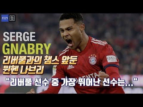 "(ENG_SUB) 리버풀과의 챔스를 앞둔 나브리 ""제가 리버풀 선수 중 가장 두려운 선수는..."" [GOAL 인터뷰]"