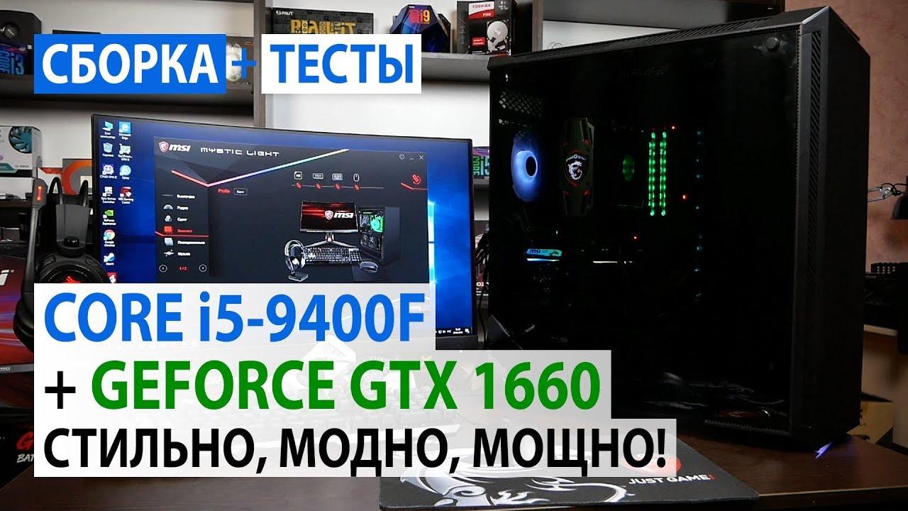 Сборка ПК с Core i5-9400F и GeForce GTX 1660: Стильно, модно, мощно!