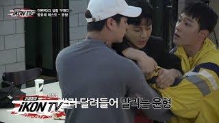Gambar cover iKON - '자체제작 iKON TV' EP.7-5