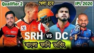 SRH vs DC IPL 2020 Qualifier 2 Match Funny Dubbing | David Warner, Shreyas Iyer | Sports Talkies