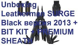Unboxing Leatherman SURGE Black new version 2013 + BIT KIT + PREMIUM SHEATH