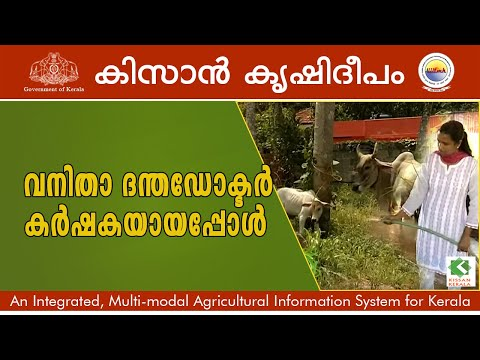 Diary farming activitie by Ms. Praveena , Dentist, Ashtamudi, Kollam