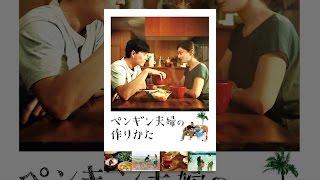 フリーライターとして東京で働いていた歩美(小池栄子)は、中国で出会...