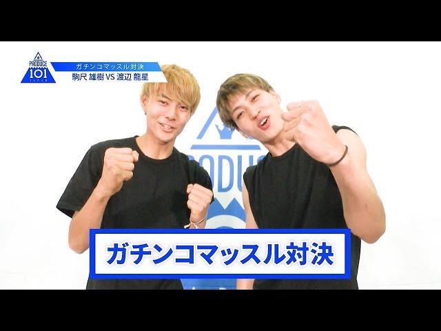 【駒尺 雄樹VS渡辺 龍星】lガチンコマッスルバトルlPRODUCE 101 JAPAN