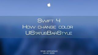 swift 4 How change color UIStatusBarStyle(как изменить цвет статус бара)