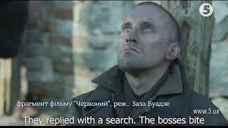 19 08 2017 / КІНО з Яніною Соколовою / Фільм  Червоний