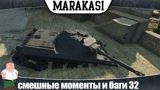 World of Tanks смешные моменты и невероятные баги 32