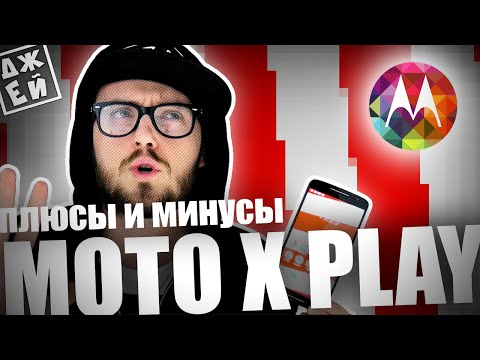 MOTO X PLAY – ПЛЮСЫ И МИНУСЫ ★ ДЖЕЙ