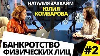 Банкротство физ лиц - 2 часть / Банкротство физических лиц / Наталия Закхайм