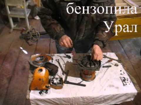 Разборка бензопилы Урал