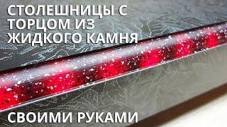 Как сделать столешницу с торцом из жидкого камня своими руками без формы(, 2016-10-10T05:30:00.000Z)