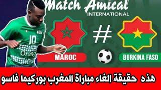 شاهد حقيقة الغاء مباراة المغرب و بوركينا فاسو بسبب كو رونا