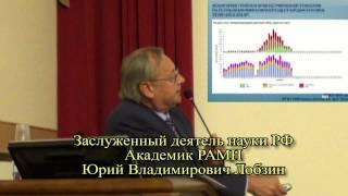 Лобзин Ю.В. Ситуация по гриппу и ОРВИ в РФ и Санкт-Петербурге(, 2013-10-07T20:21:52.000Z)