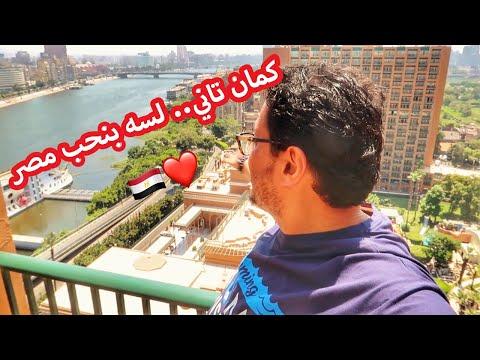 اجواء الصيف في فندق الماريوت #القاهرة