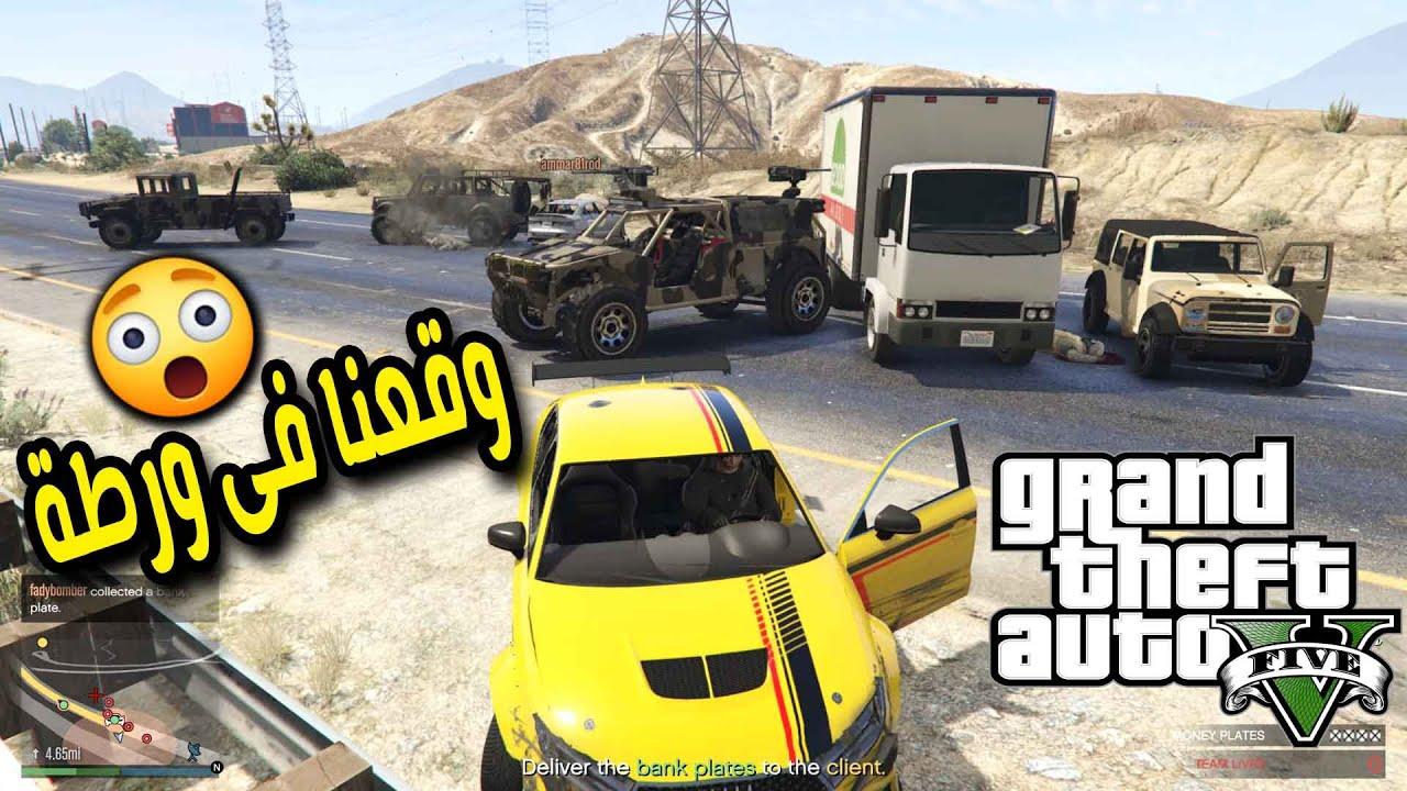 وقعنا فى ورطة واحنا بنعمل مهمات تحديث السيارات الجديد GTA V