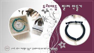 도래매듭 팔찌만들기 DIY