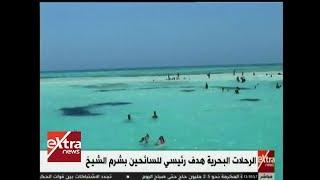 غرفة الأخبار   الرحلات البحرية.. هدف رئيسي للسائحين في شرم الشيخ