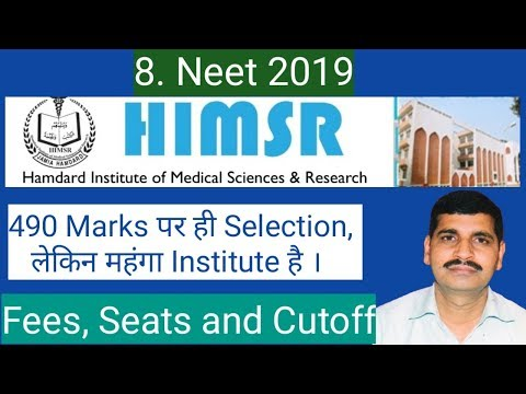 Neet 2019 ।। Hamdard institute of MS research New Delhi ।। Fees , seats & cutoff
