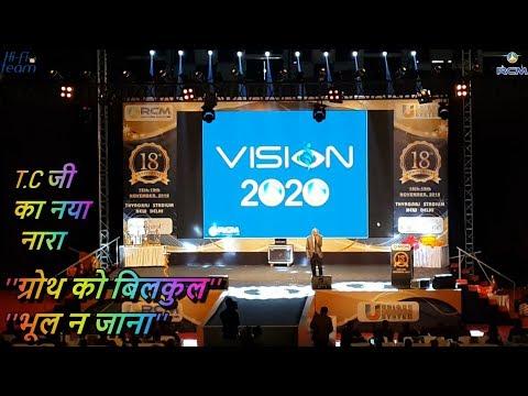 RCM 2020 लक्ष्य 46 हजार करोड़=By T.C Chhabra (founder of RCM)