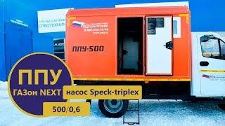 ППУА 500/0,6 ГАЗон NEXT С41R13 (202)