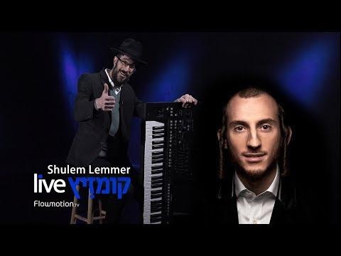 Fitche Benshimon feat. Shulem Lemmer