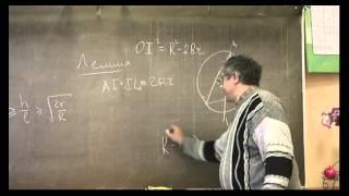 12.7 - Формула Эйлера расстояния между центрами...